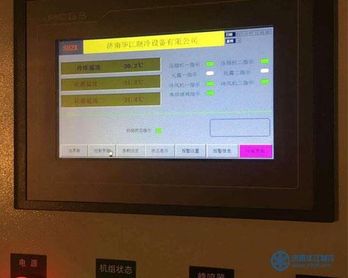 冷库电控制柜